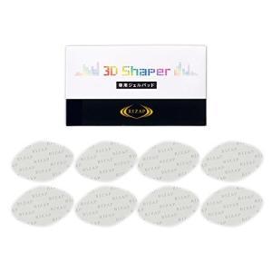 ライザップ 3D-CORE  3DShaper用ジェルパッド