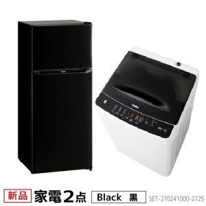 新生活 一人暮らし 家電セット 冷蔵庫 洗濯機2点セット  ハイアール 2ドア冷蔵庫 ブラック色 130L 全自動洗濯機 洗濯4.5kg  設置料金別途|beisiadenki