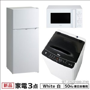 新生活 一人暮らし 家電セット 冷蔵庫 洗濯機 電子レンジ 3点セット 新品 東日本地域専用 2ドア冷蔵庫 ホワイト色 130L 洗濯機 洗濯4.5kg 電子レンジ|beisiadenki