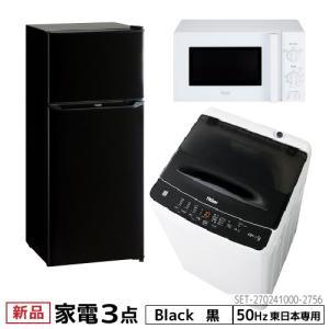 新生活 一人暮らし 家電セット 冷蔵庫 洗濯機 電子レンジ 3点セット 新品 東日本地域専用 2ドア冷蔵庫 ブラック色 130L 洗濯機 4.5kg 電子レンジ 設置料金別途|beisiadenki