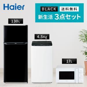 新生活 一人暮らし 家電セット 冷蔵庫 洗濯機 電子レンジ 3点セット 新品 西日本地域専用 冷蔵庫 ブラック 130L 全自動洗濯機 4.5kg 電子レンジ 設置料金別途|beisiadenki