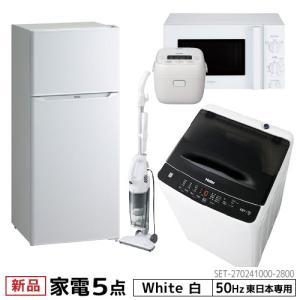新生活 一人暮らし 家電セット 冷蔵庫 洗濯機 電子レンジ 炊飯器 掃除機 5点セット 新品 冷蔵庫 ホワイト 東日本地域専用 設置料金別途|beisiadenki