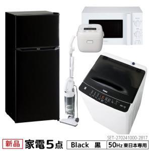 新生活 一人暮らし 家電セット 冷蔵庫 洗濯機 電子レンジ 炊飯器 掃除機 5点セット 新品 東日本地域専用 ハイアール 2ドア冷蔵庫 ブラック色 130L 設置料金別途|beisiadenki