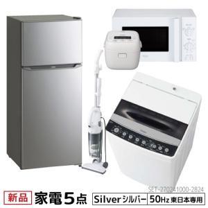 新生活 一人暮らし 家電セット 冷蔵庫 洗濯機 電子レンジ 炊飯器 掃除機 5点セット 新品 東日本地域専用 ハイアール 2ドア冷蔵庫 シルバー色 130L 設置料金別途|beisiadenki