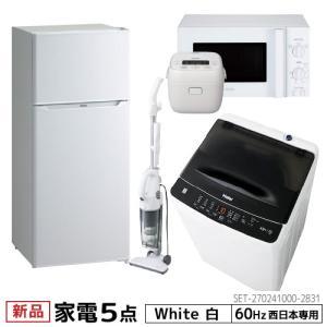 新生活 一人暮らし 家電セット 冷蔵庫 洗濯機 電子レンジ 炊飯器 掃除機 5点セット 新品 西日本地域専用 ハイアール 2ドア冷蔵庫 ホワイト色 130L 設置料金別途|beisiadenki