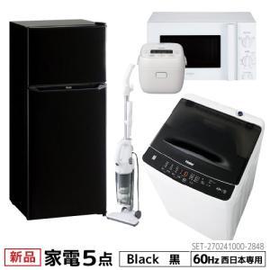 新生活 一人暮らし 家電セット 冷蔵庫 洗濯機 電子レンジ 炊飯器 掃除機 5点セット 新品 西日本地域専用 ハイアール 2ドア冷蔵庫 ブラック色 130L 設置料金別途|beisiadenki