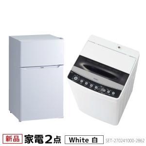 新生活 一人暮らし 家電セット 冷蔵庫 洗濯機 2点セット ハイアール 2ドア冷蔵庫 W色 85L 全自動洗濯機 洗濯4.5kg 設置料金別途|beisiadenki