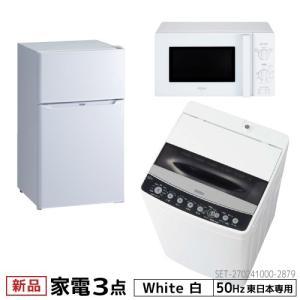 新生活 一人暮らし 家電セット 冷蔵庫 洗濯機 電子レンジ 3点セット 新品 東日本地域専用 ハイアール 2ドア冷蔵庫 ホワイト色 85L 設置料金別途|beisiadenki