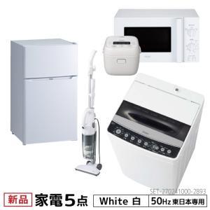 新生活 一人暮らし 家電セット 5点セット ハイアール 2ドア冷蔵庫 ホワイト色 85L 全自動洗濯機 4.5kg 17L レンジ 東日本専用50Hz 炊飯器 ステッククリーナー|beisiadenki