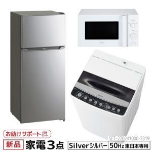 設置 付 新生活 家電 冷蔵庫 洗濯機 レンジ 3点 東日本地域専用  2ドア冷蔵庫 シルバー 130L 洗濯機 洗濯4.5kg レンジ ホワイト 17L 50Hz|beisiadenki