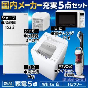 新生活 家電セット 冷蔵庫 洗濯機 電子レンジ 炊飯器 掃除機 5点セット 国内メーカー 137L2ドア冷蔵庫 7k全自動洗濯機 電子レンジ 炊飯器スティッククリーナー|beisiadenki