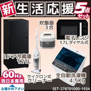 新生活 家電セット冷蔵庫洗濯機電子レンジ炊飯器掃除機5点セッ...
