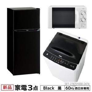 新生活 一人暮らし 家電セット 冷蔵庫 洗濯機 電子レンジ  3点セット 西日本地域専用 50Hz ハイアール 2ドア冷蔵庫 ブラック色 130L 設置料金別途|beisiadenki