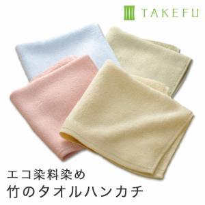 TAKEFU 竹布 タオルハンカチ エコ染料染め 、メール便使用