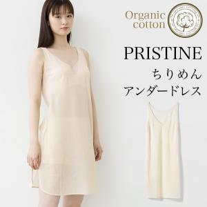 プリスティン(PRISTINE)のオーガニックコットン ちりめんアンダードレスのご紹介。   ひざ下...