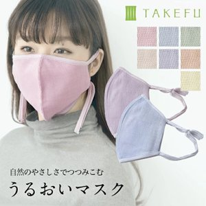 TAKEFU 竹布 うるおいマスク、メール便で送料無料、サー...
