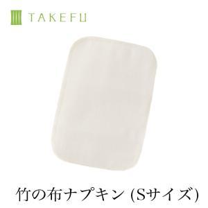 TAKEFU 竹布 ガーゼ 布ナプキンS 2枚組み、メール便使用