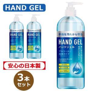 アルコールジェル 除菌ジェル 日本製 在庫あり 500ml×3本セット 消毒 保湿 ジェル アルコー...