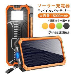ソーラー チャージャー モバイルバッテリー ソーラー充電器 大容量 15000mAh 軽量 アウトド...