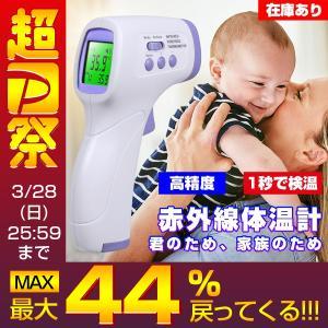 体温計 非接触型 在庫あり 赤外線体温計 体温測定 赤ちゃんの体温計 大人用/子供用 携帯便利 家庭...