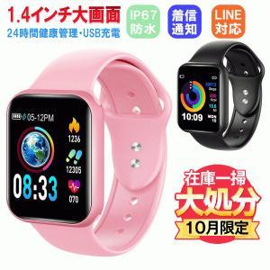 スマートウォッチ iphone 対応 アンドロイド レディース メンズ 日本語 説明書 IP67 防...
