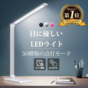 デスクライト LED 子供 おしゃれ 充電式 目に優しい 調光 明るさ調整 省エネ USB 卓上ライ...