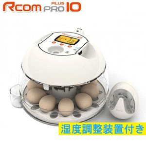 RcomプロPlus10 小型全自動孵卵器(自動湿度調整機能付)  belbird