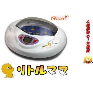 リトルママ 小型自動孵卵器(ふ卵器・ふか機) |belbird