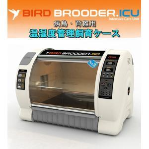 【育雛器】温湿度管理飼育ケース・バードブルダー【育雛・病鳥用】|belbird