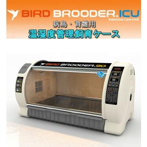 【育雛器】温湿度管理飼育ケース・バードブルダーBig【育雛・病鳥用】|belbird