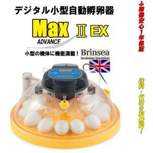 マックスアドバンスEX2 小型全自動孵卵器 イギリス製(ふ卵器・ふ卵機) belbird