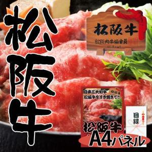 ビンゴ 景品 二次会 特撰 松阪牛A5等級すき焼き肉500g 二次会の景品、パーティーの景品に 肉贈|beliem