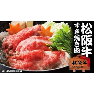 ビンゴ 景品 二次会 特撰 松阪牛A5等級すき焼き肉500g 二次会の景品、パーティーの景品に 肉贈|beliem|02