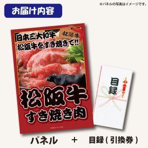 ビンゴ 景品 二次会 特撰 松阪牛A5等級すき焼き肉500g 二次会の景品、パーティーの景品に 肉贈|beliem|03