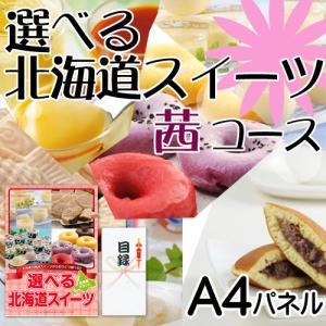 ビンゴ 景品 二次会 北海道スイーツ 選べる セット 目録 A4パネル付き 景品セット|beliem