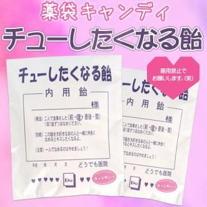 ビンゴ 景品 二次会 薬袋キャンディ「チューしたくなる飴」 〔現物〕|beliem