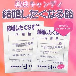 ビンゴ 景品 二次会 薬袋キャンディ「結婚したくなる飴」 現物 景品セット|beliem