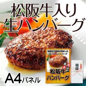 ビンゴ 景品 二次会 松阪牛入り生ハンバーグ 選べる セット目録 A4パネル付き 景品セット|beliem