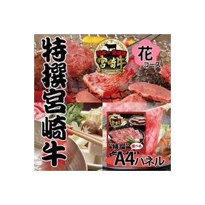 ビンゴ 景品 二次会 特撰!宮崎牛 花コース 選べる セット 肉贈|beliem