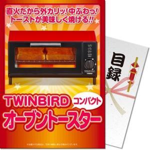 ビンゴ 景品 二次会 TWINBIRDオーブントースター(A4パネル付) 送料無料|beliem