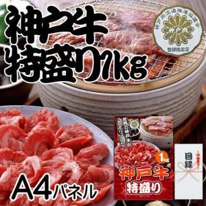 ビンゴ 景品 二次会 神戸牛 特盛り1kg beliem