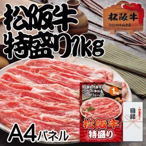 ビンゴ 景品 二次会 松阪牛 特盛り1kg|beliem