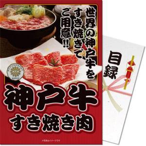 ビンゴ 景品 二次会 神戸牛すき焼き肉 350g 二次会 ゴルフコンペ ビンゴの景品 beliem