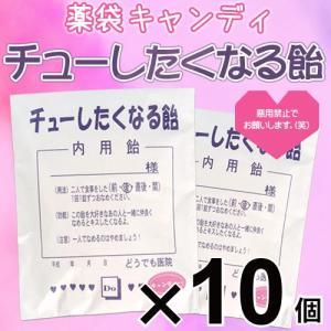ビンゴ 景品 二次会 薬袋キャンディ「チューしたくなる飴」10個セット 現物 景品セット|beliem