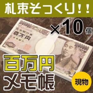 ビンゴ 景品 二次会 百万円メモ帳 10個セット 〔現物〕|beliem