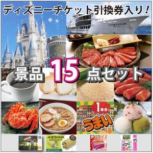 ビンゴ 景品 二次会 ディズニー ペア パスポート チケット ( パネル付き ) 景品15点セット