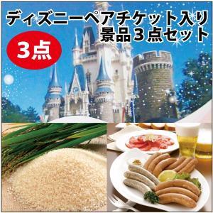 ビンゴ 景品 二次会 ディズニーペア パスポート チケット 選べるお米セット ビールに合うおつまみチョイス 景品3点セット(パネル付)
