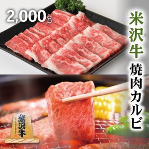 米沢牛 焼肉 ギフト A5 A4 カルビ 2,000g 2kg 【送料無料】米沢牛 焼肉 焼き肉 セット 和牛 国産 牛 赤身 牛肉 タン たん ハラミ ホルモン たれ タレ