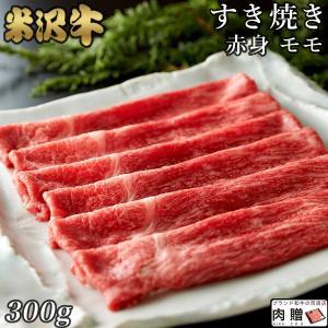 米沢牛 すき焼き 肉 牛肉 赤身 和牛 焼肉 お肉 取り寄せ A5 A4 結婚祝い 出産祝い 内祝い...
