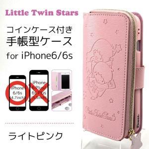 iPhone6s 6対応 キキララ ライトピンク コインケース付き手帳型ケース i6S-TS03